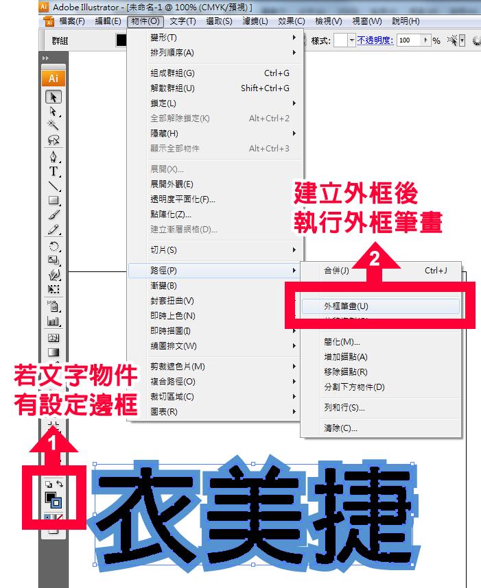 建立外框2.jpg