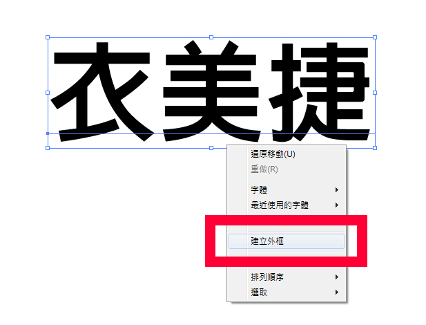 建立外框3.jpg