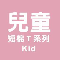 兒童T.jpg