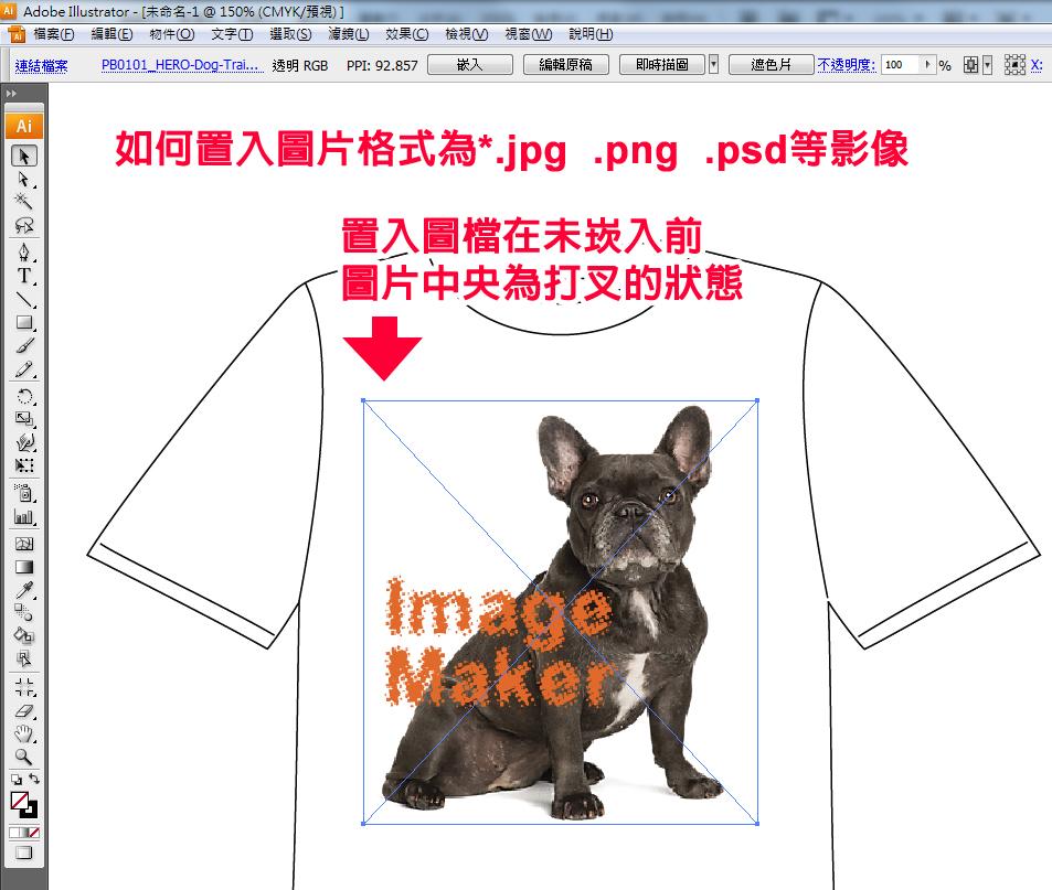 如何置入圖片.jpg
