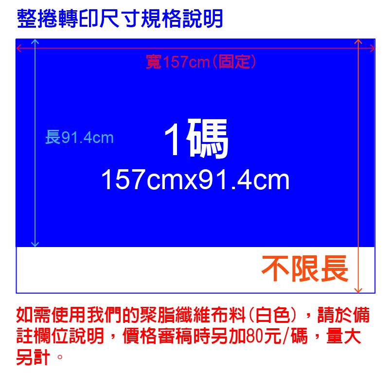 大型昇華產品說明_工作區域 1_工作區域 1.jpg